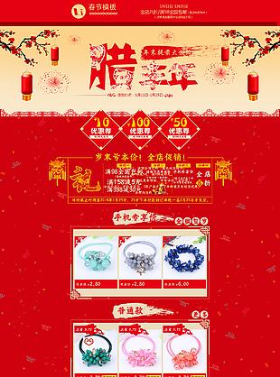 新年快樂淘寶首頁模板