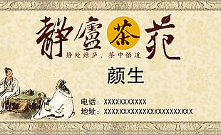 靜雲茶苑名片