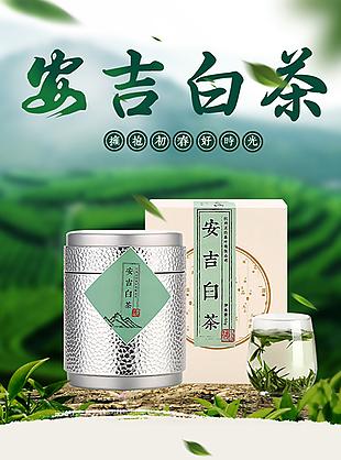 安吉白茶詳情模板