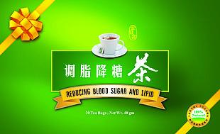 調脂降糖茶