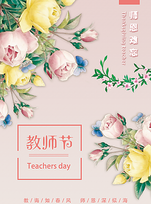 2021教師節圖片