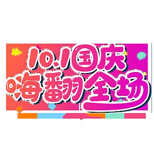 紅色漸變10.1國慶嗨購全場電商藝術字