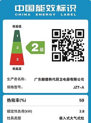 中國能效標識