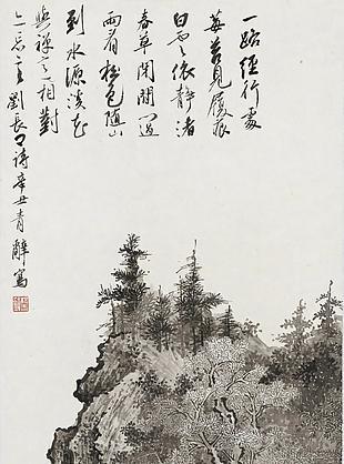 巉巖聳峙圖|楊青辭國畫選