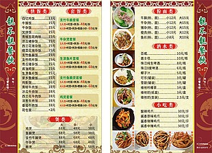 菜譜、宣傳單