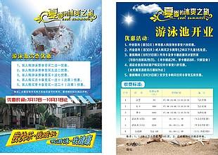游泳宣傳單