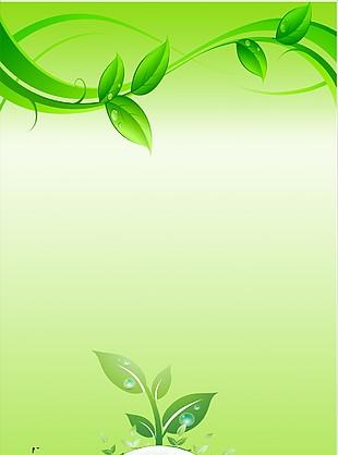 綠色環保展架背景