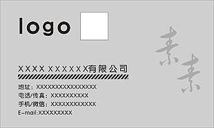 灰色背景名片
