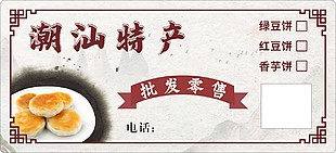 潮汕特產綠豆餅標簽