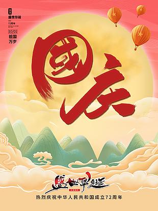 國慶節海報圖片