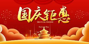 國慶節促銷圖片