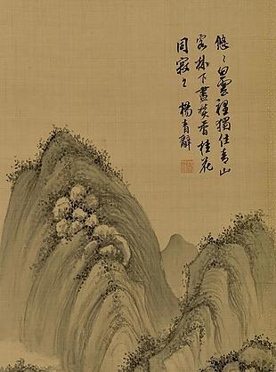 溪山幽居圖|楊青辭國畫
