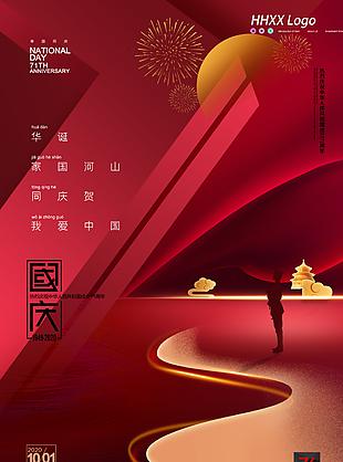 國慶海報模板圖片