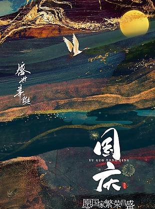 國慶宣傳海報圖片