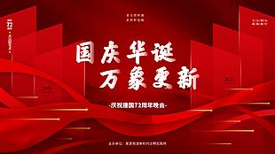 慶祝國慶節晚會背景海報圖片