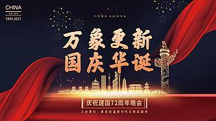 國慶節晚會海報背景內容