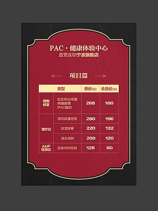 價格表 價目表 企業文化 美容院價格表