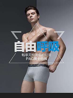 男士內褲 純棉內褲 內褲詳情頁 淘寶頁