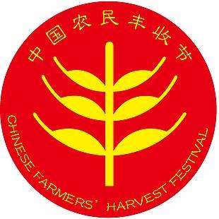 中國農民豐收節標志logo