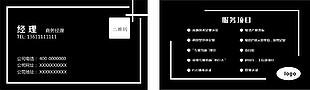 黑白商務 名片