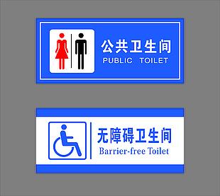 無障礙衛生間 公共衛生間