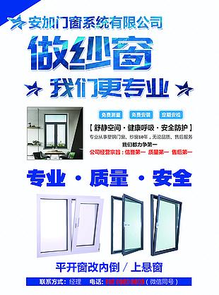 紗窗 海報 單頁 定制紗窗業務 門窗定制