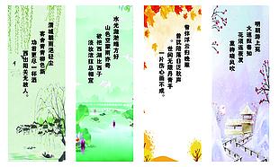 四季的風景