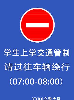 臨時交通管制牌