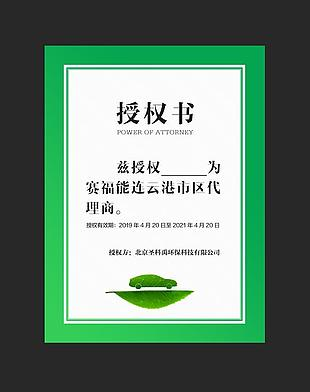授權 授權書 證書 綠色環保證書