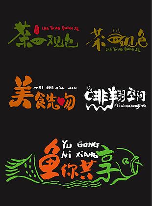平面logo字設計