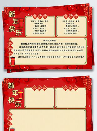 新年快樂手抄報校園小報
