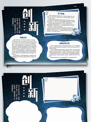 創新創業藍色星空手抄報