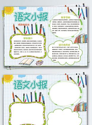 卡通格子語文學科宣傳小報手抄報