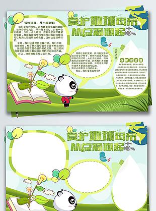 卡通綠色保護環境公益小報設計