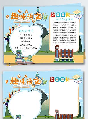 卡通趣味語文宣傳手抄報設計