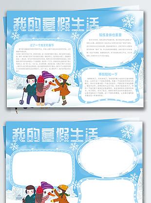 藍色清新我的寒假生活小報手抄報