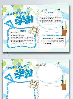 藍色清新校園數學學習提分小報手抄報