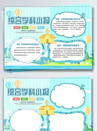 藍色清新校園綜合學科學習小報手抄報
