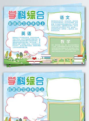 藍色清新學科綜合校園宣傳手抄報