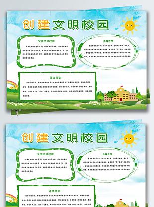 綠色清新創建文明校園小報手抄報