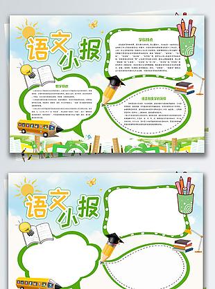 綠色清新校園語文學習提分小報手抄報.