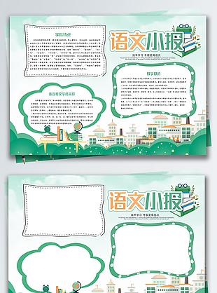 綠色清新校園語文學習小報手抄報