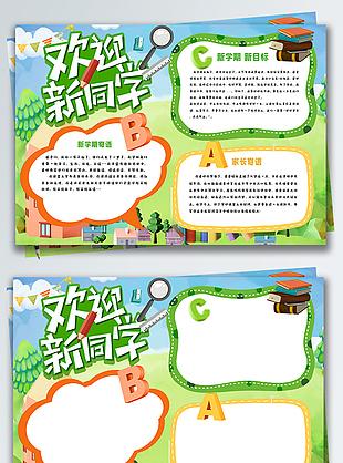 綠色清新新學期開學季校園小報手抄報