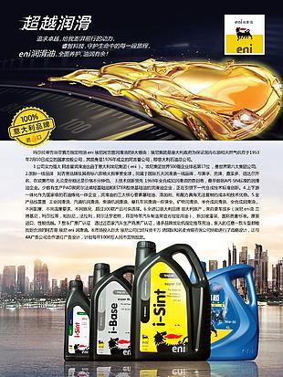潤滑油海報素材