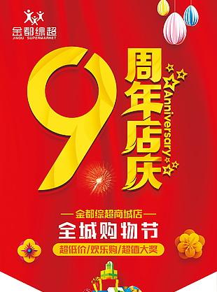 周年店慶促銷海報