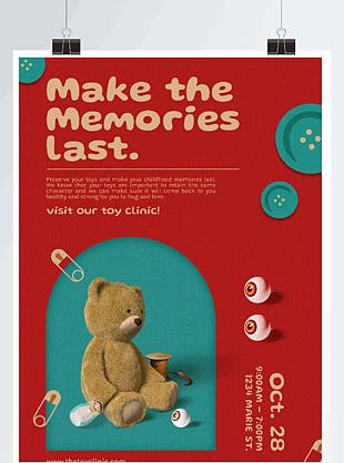 玩具修復海報設計模板