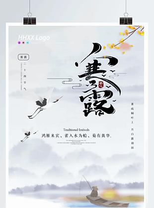 中國風寒露節氣海報設計