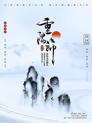 重陽節中國風海報模板