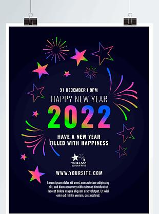 大氣2022新年派對海報設計