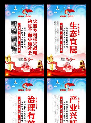 鄉村振興戰略標語系列海報展板五大振興